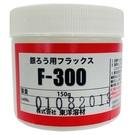 銀ロウ用フラックス<br>F-300